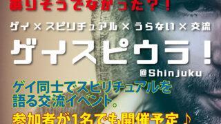 2020.12.10(木) ゲイスピウラ!-ゲイ×スピリチュアル×占い×交流-イベント