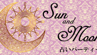 Sun&Moon占いパーティー