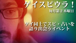 2021.03.11(木) ゲイスピウラ!-ゲイ×スピリチュアル×占い×交流-イベント